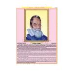 Galileo Galilel Chart